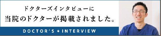 ドクターズインタビューに当院のドクターが掲載されました。