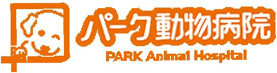 パーク動物病院 PARK Animal Hospital