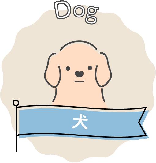 Dog 犬