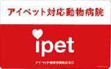 アイペット対応動物病院 ipet アイペット損害保険株式会社