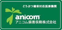 どうぶつ健保対応医療機関 anicom アニコム損害保険株式会社